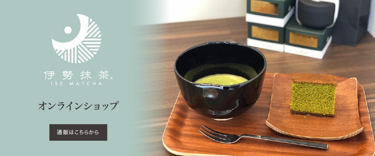 直営オンラインショップでは自社で生産加工した抹茶、その抹茶を使用したお菓子などを販売しています。